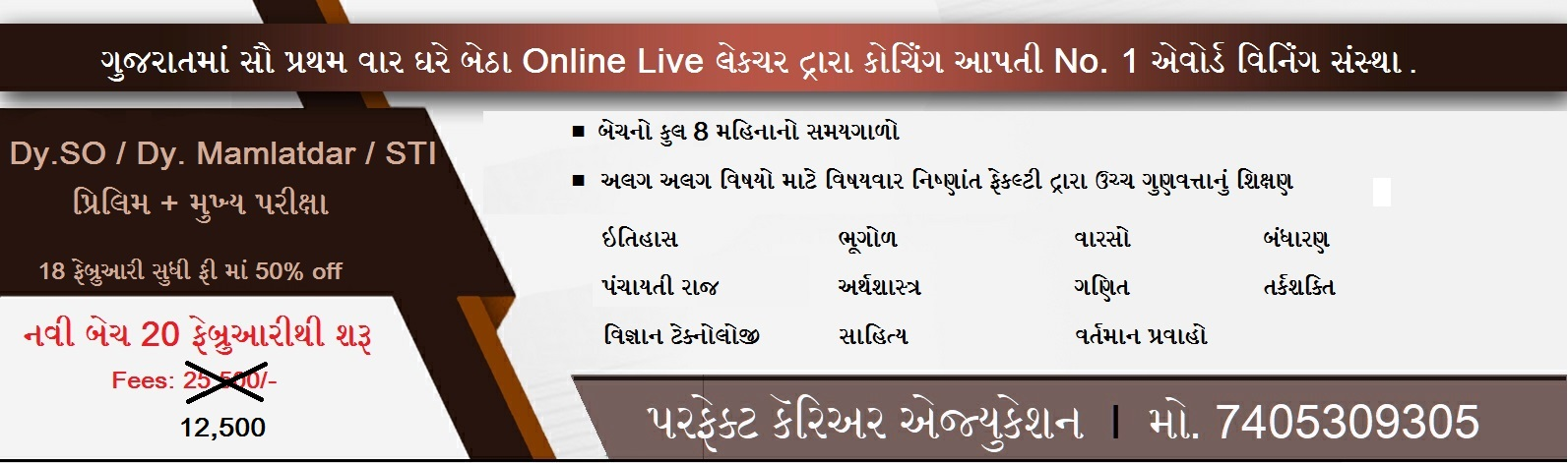 Gujarat' Geography - 1 banner
