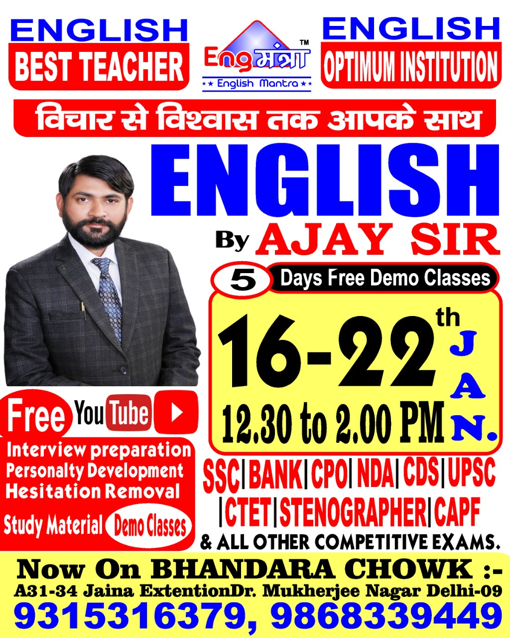 Session |04 English Mantra By Ajay Sir