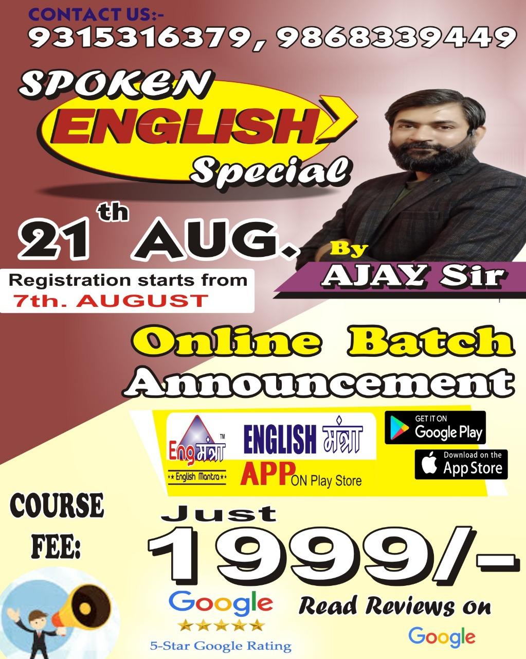 Spoken English 74 by Ajay Sir